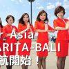 超激安!!エアアジア【LCC】でインドネシアバリ島-成田直通便がついに始まったから色々考えてみた。