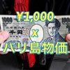 バリ島の物価は¥1,000あったらこんなにできる!!