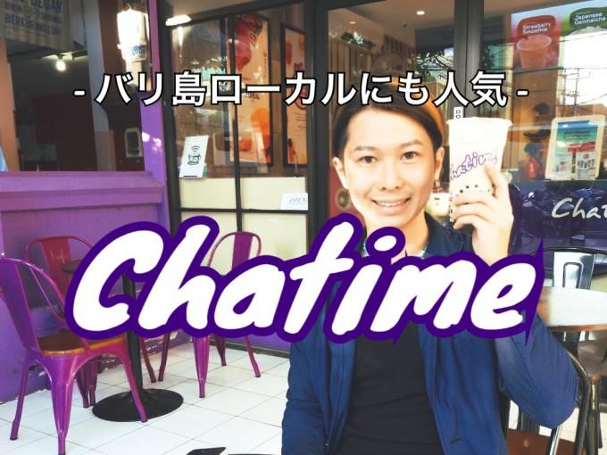 バリ島ローカルに根強い人気を誇るタピオカミルクティーChatime店舗レポート!