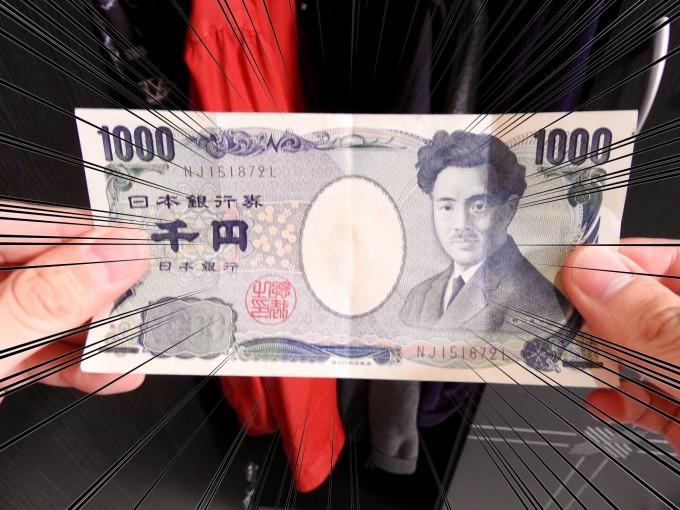 ポッケに入っていた千円