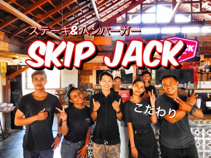 ランチに最適!スミニャックのスキップジャック(SkipJack)のステーキ&ハンバーガー