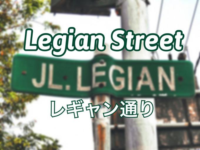 バリ島レギャン通りを調査!大人気クラブ街だが夜遊び時は事前に注意を!