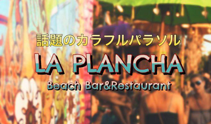 カラフルパラソル!バリ島のラプランチャ(LA PURANCHA)のご紹介!ホリ