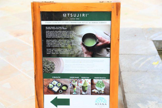 バリ島アヤナリゾート&スパバリのTSUJIRIの看板