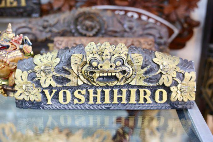 木彫りの名札