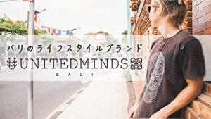 UNITEDMINDSの広告バナー