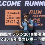 バリ国際マラソン2019の受付が開始したので2018年度のレポートを慌てて提出します