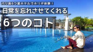 バリ島の6つ星ホテル・ムリア