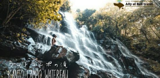 カントランポの滝