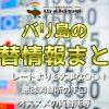 バリ島の通貨と両替所選びのポイント&オススメの両替所!旅行前必見!