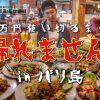 バリ島の晩飯で1万円使い切るまで帰れません!…マジで帰れないかとおもた。