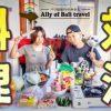 【料理対決】ホリvsちゃんなる、バリ島でエビフィレオを作る!!