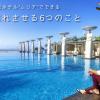 バリ島の6つ星ホテル・ムリア宿泊でできる「日常を忘れさせてくれる」6つのこと【PR】
