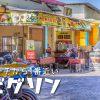 【観光地でローカル味】クタビーチから一番近いバビグリン屋を紹介しようかな。